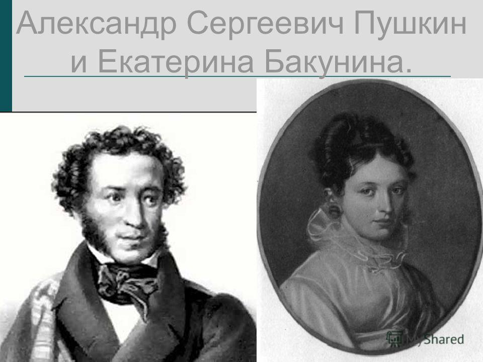 Александр Сергеевич Пушкин и Екатерина Бакунина.