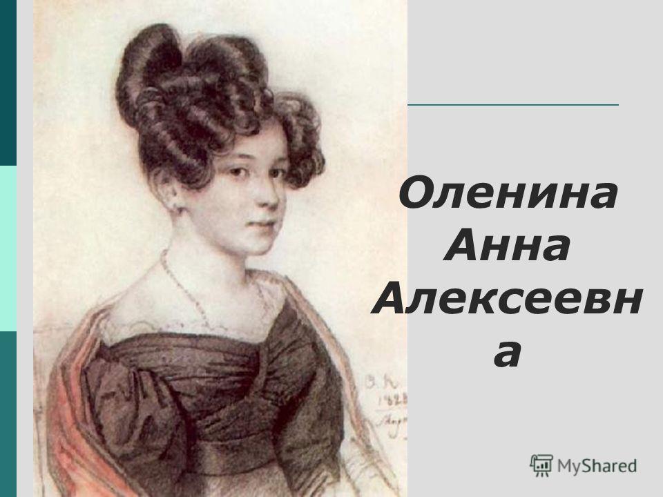 Оленина Анна Алексеевн а