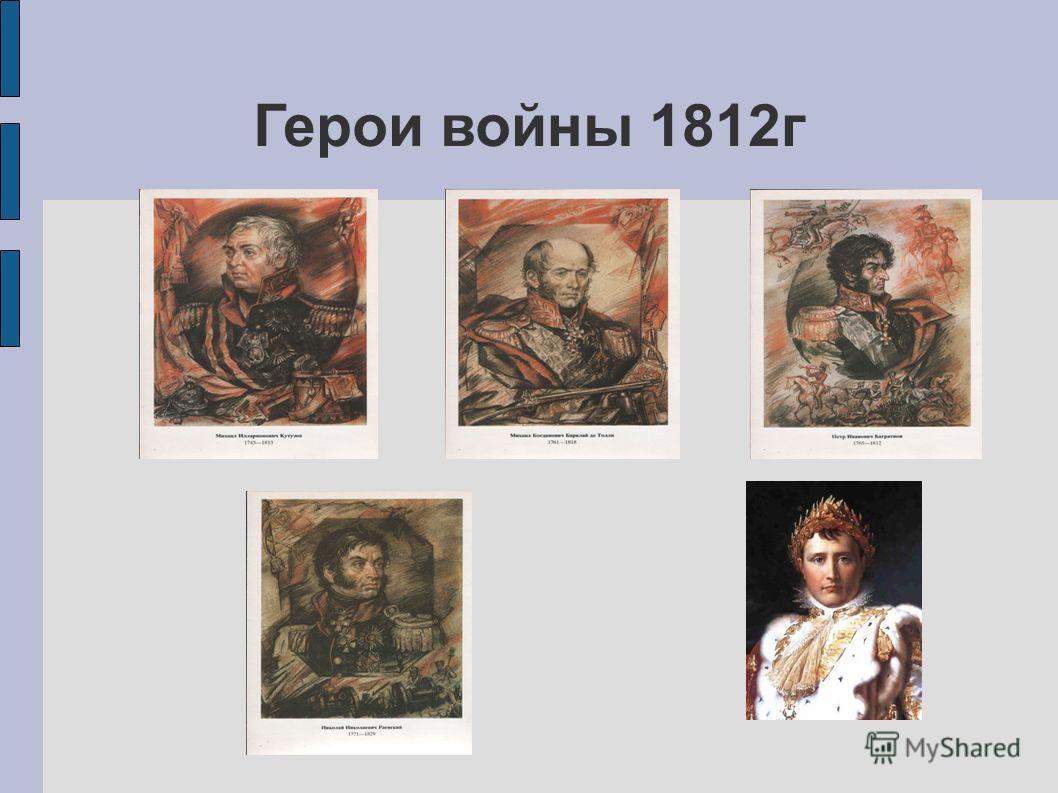 Герои войны 1812г