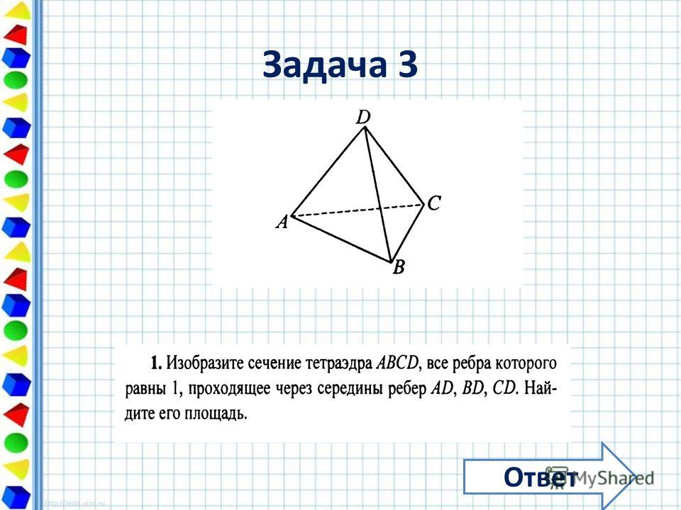 Задача 3 Ответ