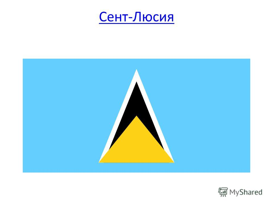 Сент-Люсия