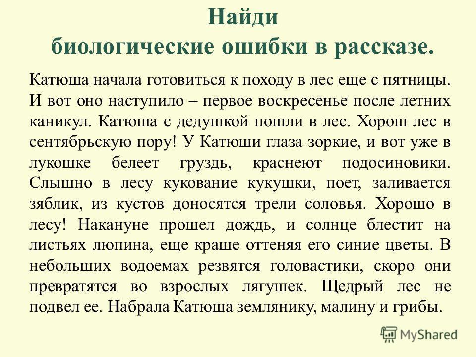 Игра «Юный натуралист» Автор: учитель биологии МОУ СОШ 39 г. Тверь Кузнецова Наталья Алексеевна