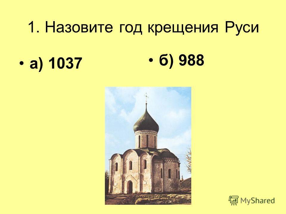 Тест по теме «Художественная культура Киевской Руси» Цель тестирования – закрепление и проверка знаний по указанной теме