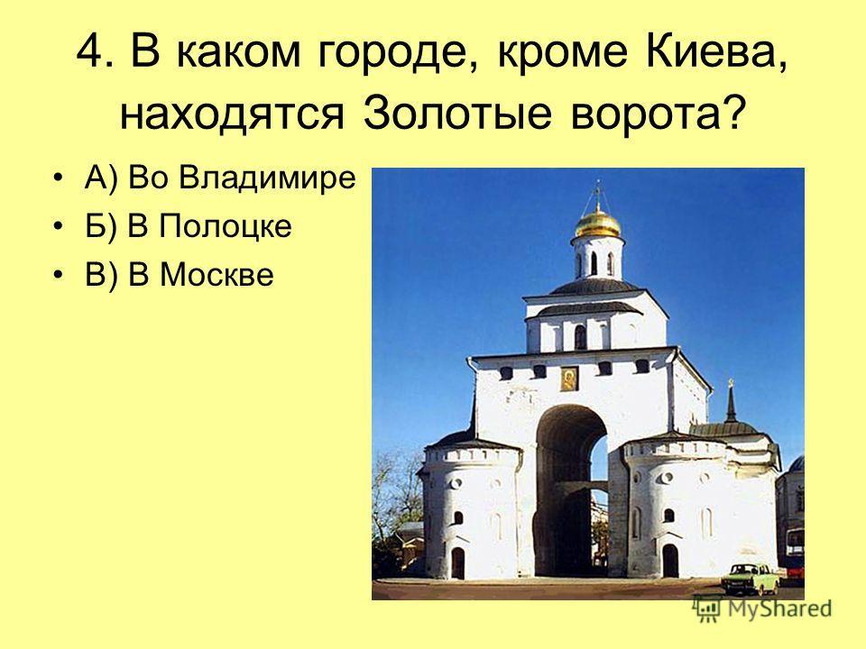 3. Как переводится греческое слово «София»? а) Мудрость б) Величество в) Святость