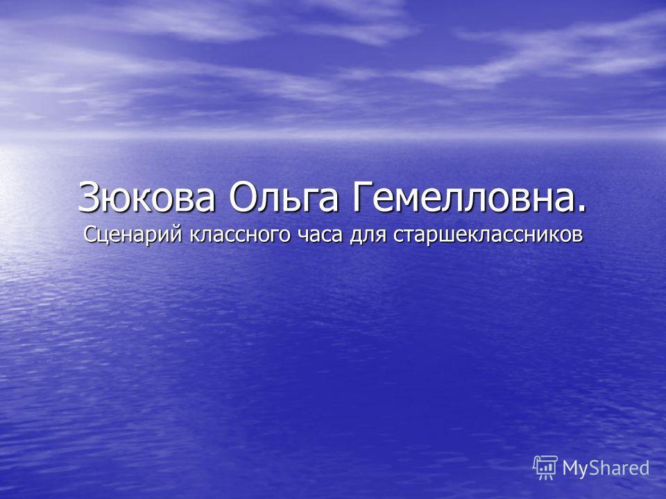 Зюкова Ольга Гемелловна. Сценарий классного часа для старшеклассников