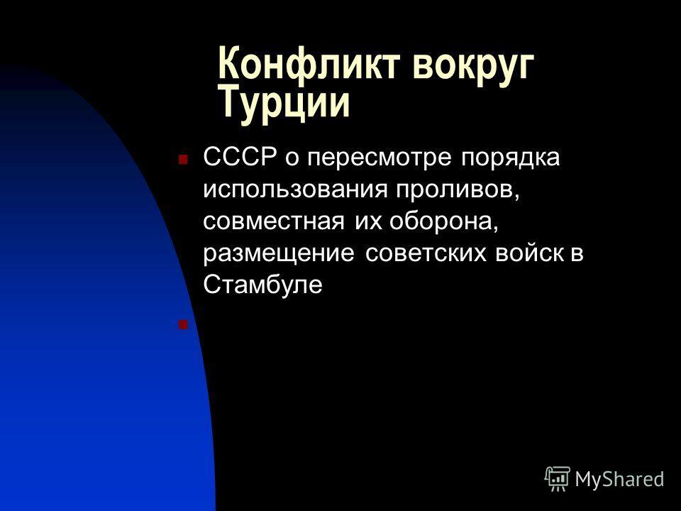 Конфликт вокруг Турции СССР о пересмотре порядка использования проливов, совместная их оборона, размещение советских войск в Стамбуле