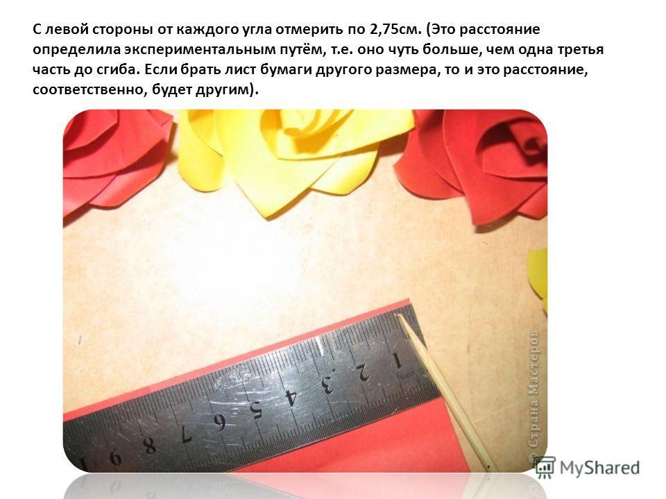 С левой стороны от каждого угла отмерить по 2,75см. (Это расстояние определила экспериментальным путём, т.е. оно чуть больше, чем одна третья часть до сгиба. Если брать лист бумаги другого размера, то и это расстояние, соответственно, будет другим).