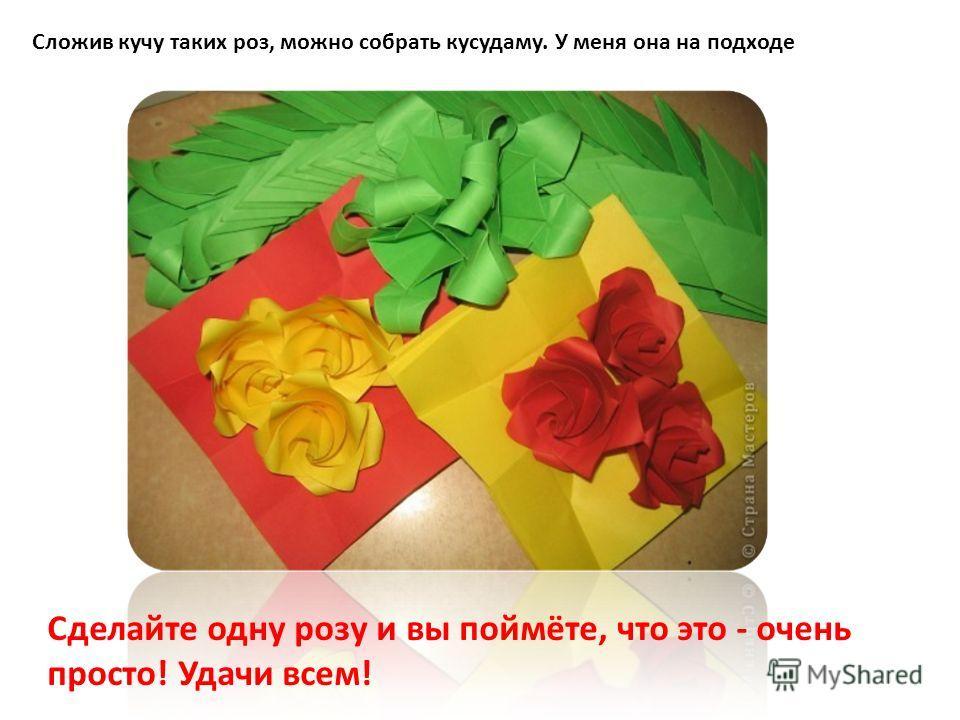 Сложив кучу таких роз, можно собрать кусудаму. У меня она на подходе Сделайте одну розу и вы поймёте, что это - очень просто! Удачи всем!