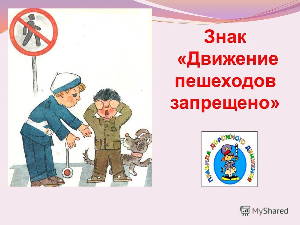 Знак «Движение пешеходов запрещено»