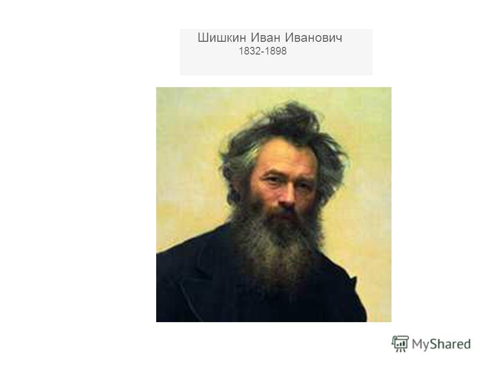 Шишкин Иван Иванович 1832-1898