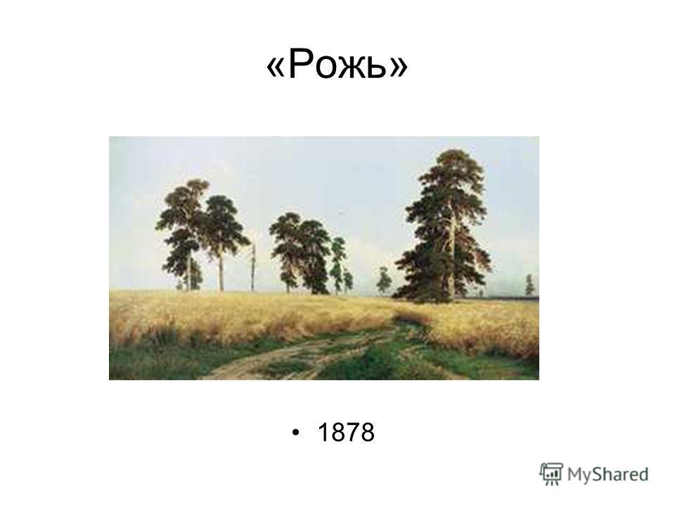 «Рожь» 1878