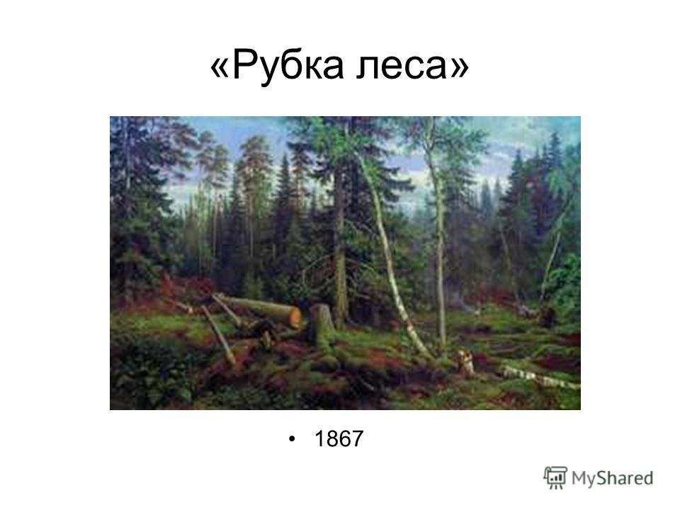 «Рубка леса» 1867