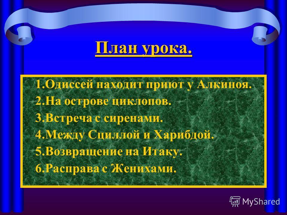 источники по поэмам гомера: