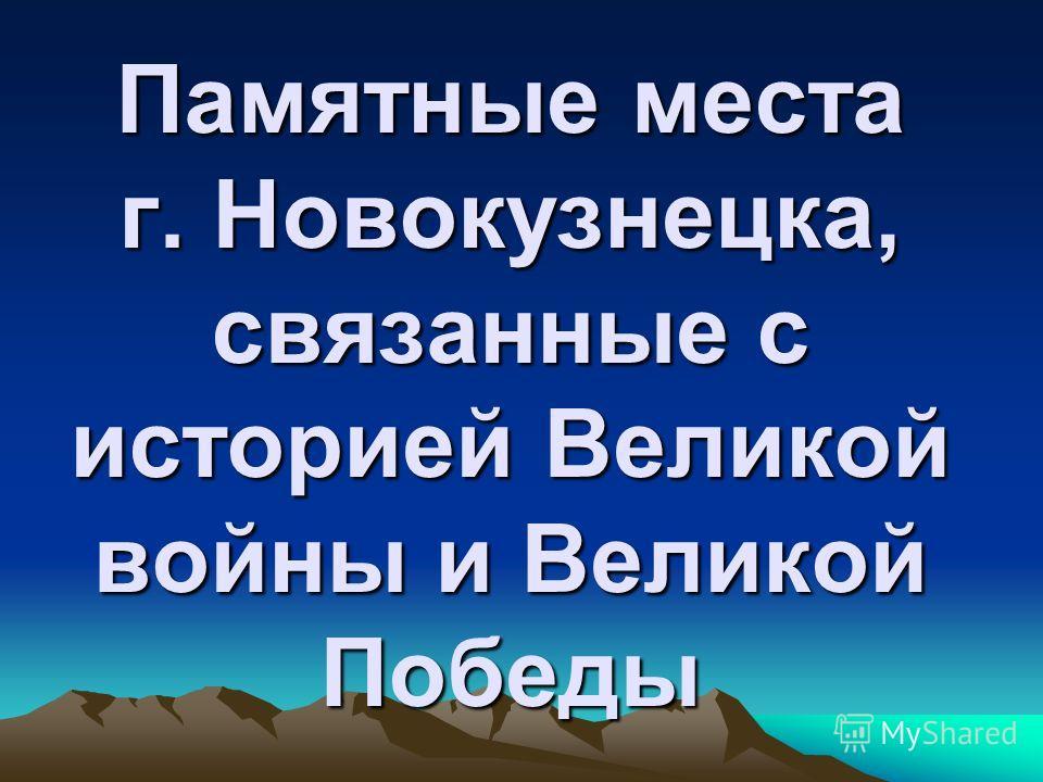 Памятные места г. Новокузнецка, связанные с историей Великой войны и Великой Победы