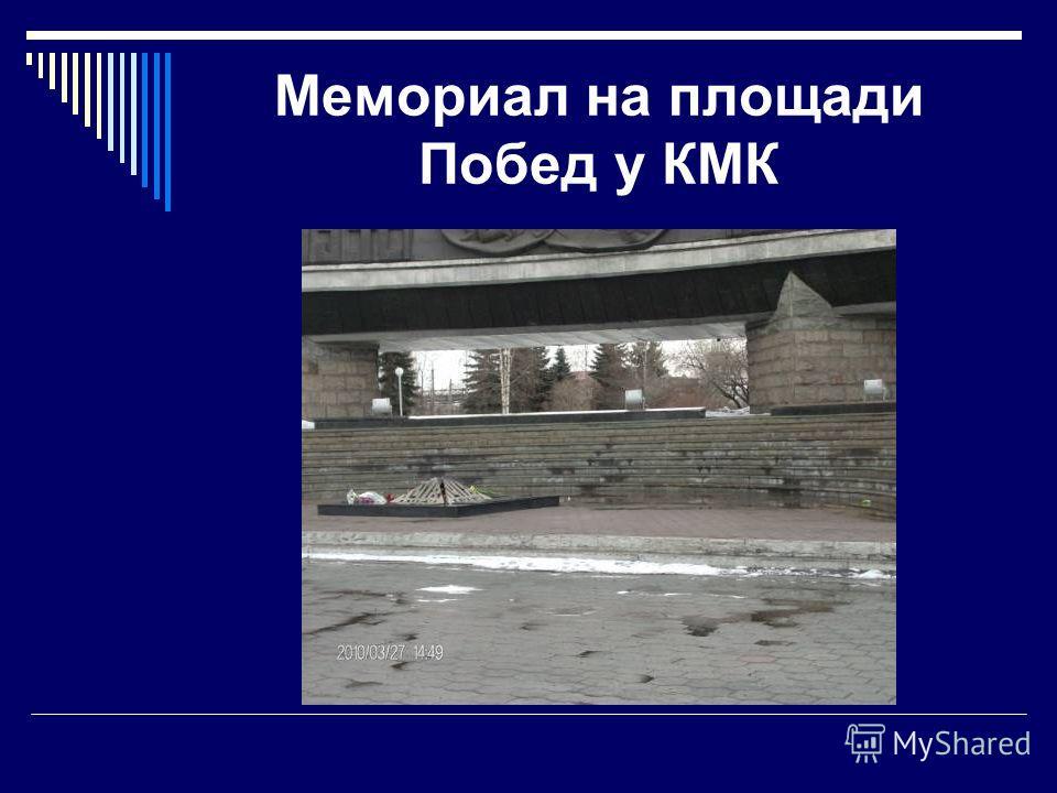 Мемориал на площади Побед у КМК
