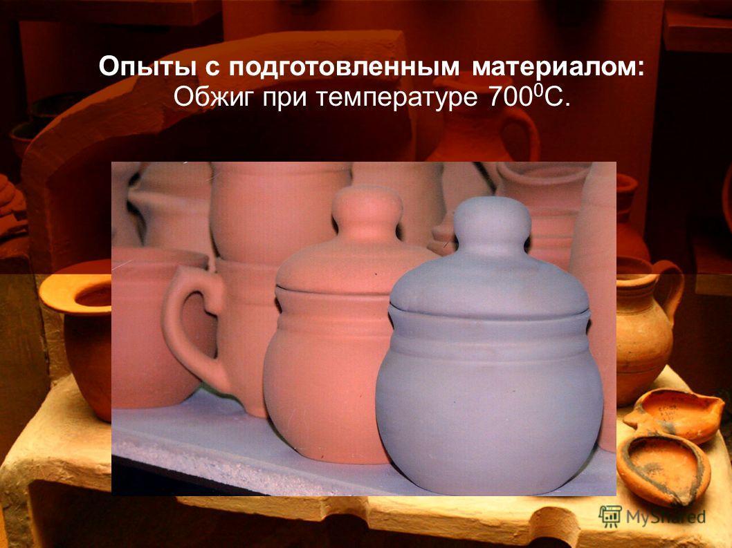 Опыты с подготовленным материалом: Обжиг при температуре 700 0 С.