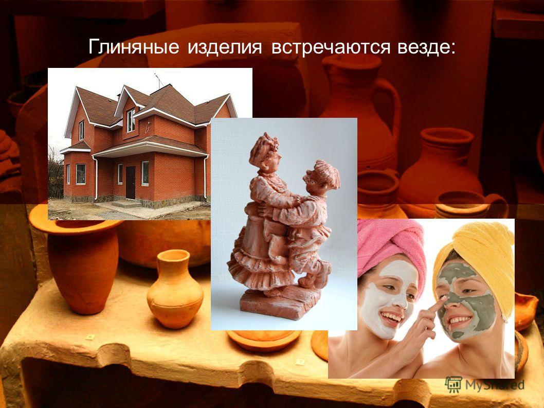 Глиняные изделия встречаются везде: