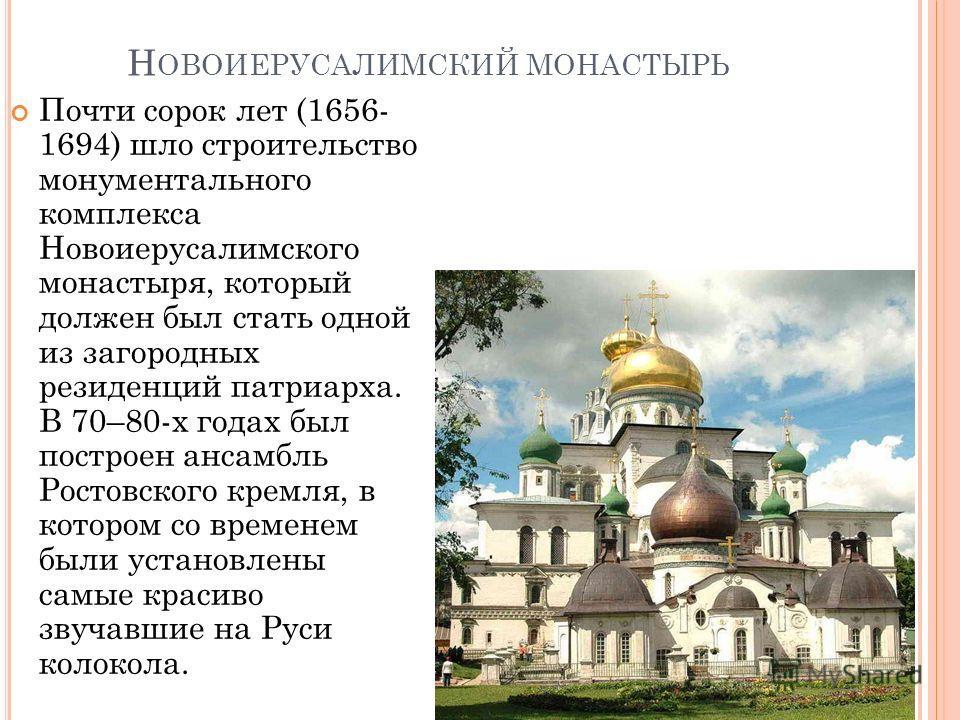 Н ОВОИЕРУСАЛИМСКИЙ МОНАСТЫРЬ Почти сорок лет (1656- 1694) шло строительство монументального комплекса Новоиерусалимского монастыря, который должен был стать одной из загородных резиденций патриарха. В 70–80-х годах был построен ансамбль Ростовского к