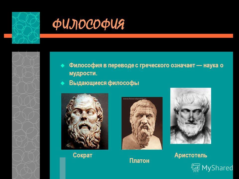 ФИЛОСОФИЯ Философия в переводе с греческого означает наука о мудрости. Выдающиеся философы Платон СократАристотель