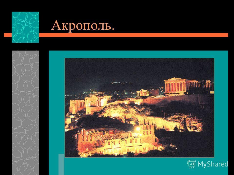 Акрополь.