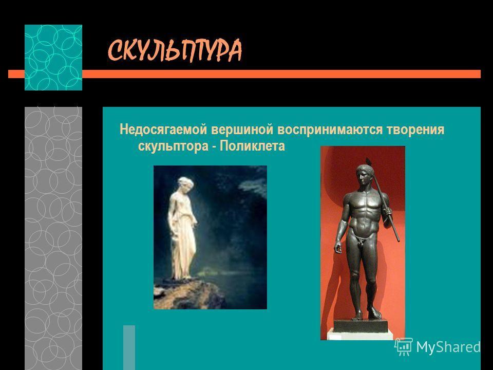 СКУЛЬПТУРА Недосягаемой вершиной воспринимаются творения скульптора - Поликлета