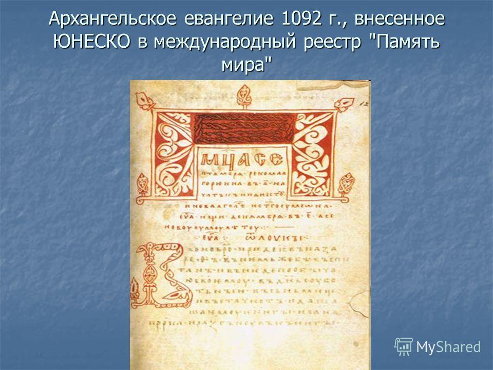 Архангельское евангелие 1092 г., внесенное ЮНЕСКО в международный реестр Память мира