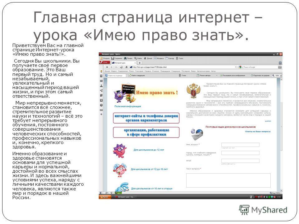 Главная страница интернет – урока «Имею право знать». Приветствуем Вас на главной странице Интернет-урока «Имею право знать!». Сегодня Вы школьники. Вы получаете своё первое образование. Это Ваш первый труд. Но и самый незабываемый, увлекательный и н