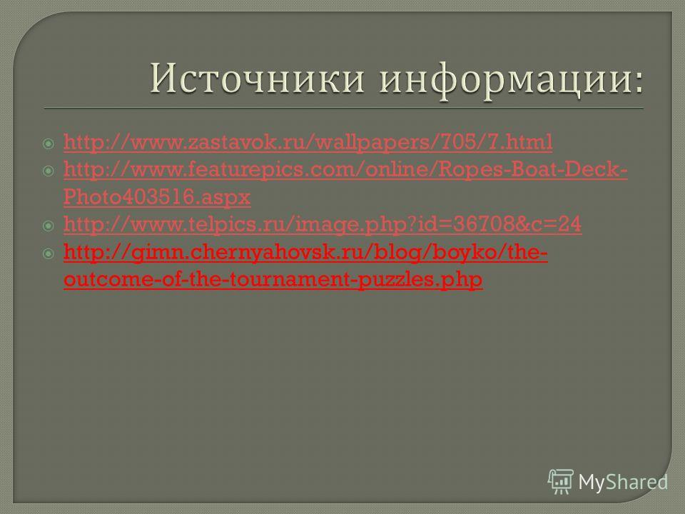 http://www.zastavok.ru/wallpapers/705/7.html http://www.zastavok.ru/wallpapers/705/7.html http://www.featurepics.com/online/Ropes-Boat-Deck- Photo403516.aspx http://www.featurepics.com/online/Ropes-Boat-Deck- Photo403516.aspx http://www.telpics.ru/im