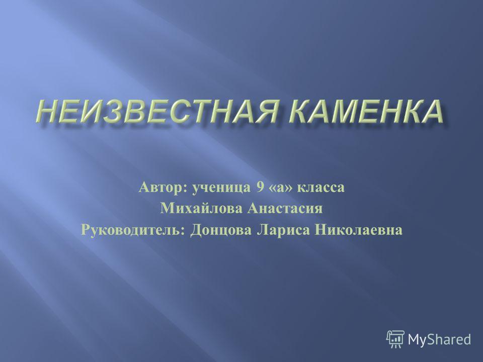 Автор : ученица 9 « а » класса Михайлова Анастасия Руководитель : Донцова Лариса Николаевна