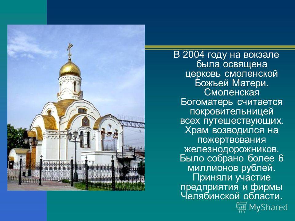В 2004 году на вокзале была освящена церковь смоленской Божьей Матери. Смоленская Богоматерь считается покровительницей всех путешествующих. Храм возводился на пожертвования железнодорожников. Было собрано более 6 миллионов рублей. Приняли участие пр
