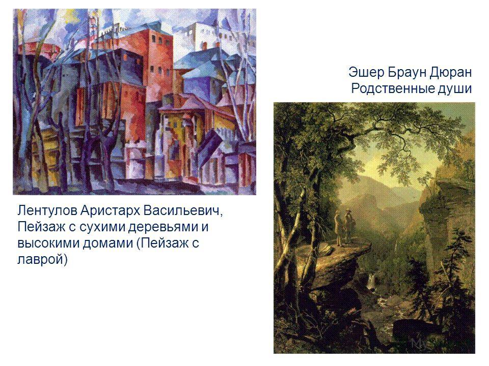 Лентулов Аристарх Васильевич, Пейзаж с сухими деревьями и высокими домами (Пейзаж с лаврой) Эшер Браун Дюран Родственные души
