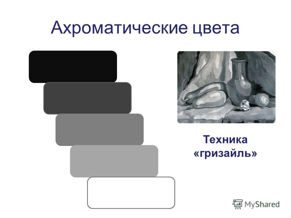 Ахроматические цвета Техника «гризайль»