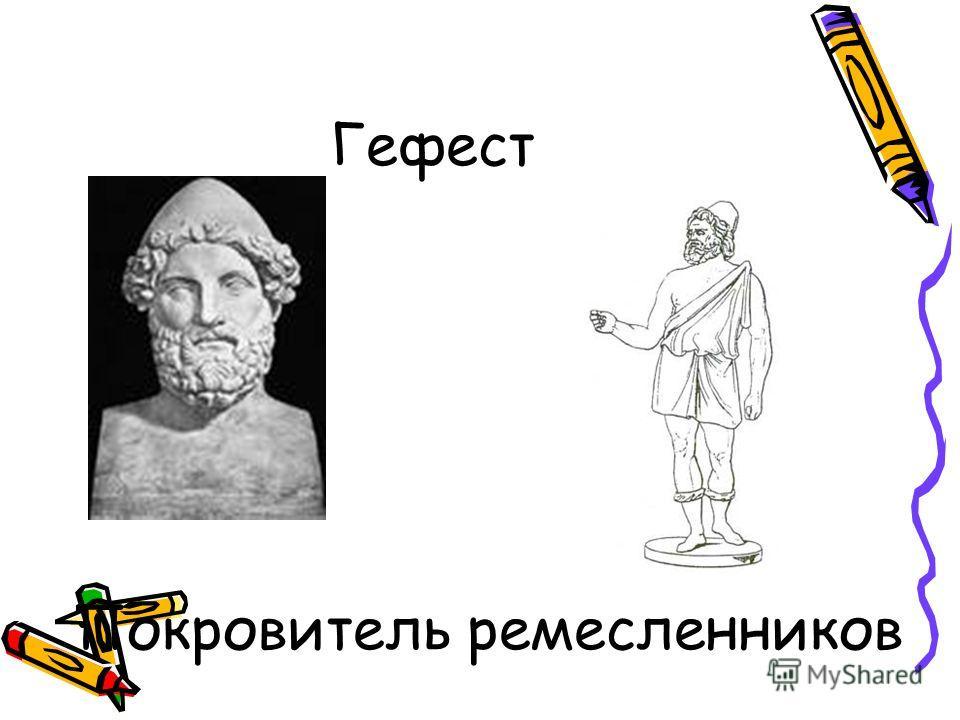 Гефест Покровитель ремесленников