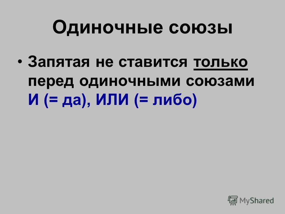 Одиночные союзы Запятая не ставится только перед одиночными союзами И (= да), ИЛИ (= либо)