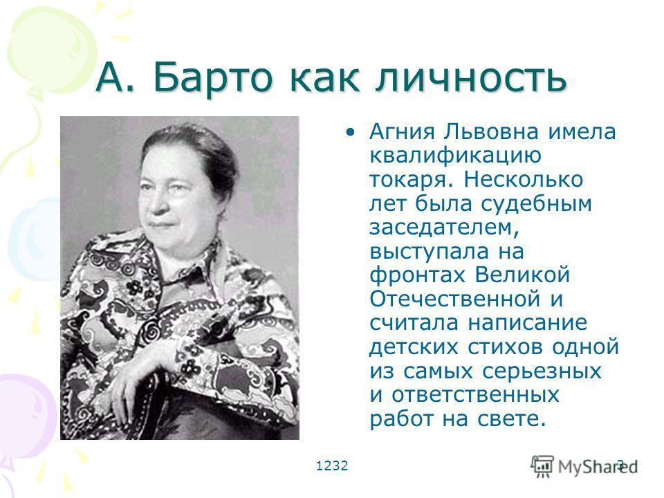 1232 2 Детство Р одилась в Москве в семье врача- ветеринара. Учась в общеобразователь ной школе, она одновременно посещала театральное училище. Хотела стать актрисой.