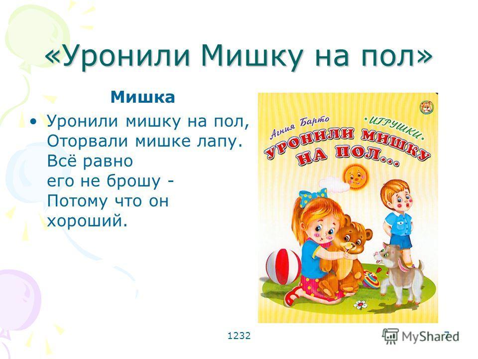 1232 6 Первые сборники: «Игрушки» После выхода в свет цикла поэтических миниатюр для самых маленьких Игрушки (1936) Барто стала одним из самых известных и любимых читателями детских поэтов.