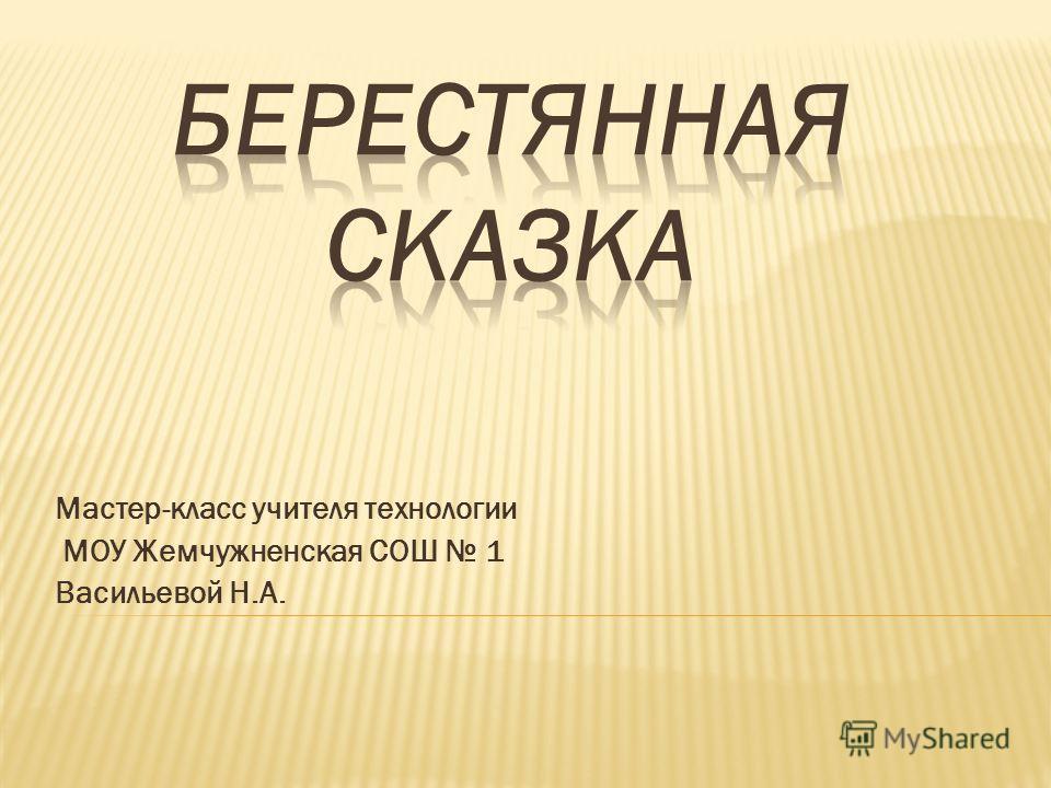 Мастер-класс учителя технологии МОУ Жемчужненская СОШ 1 Васильевой Н.А.
