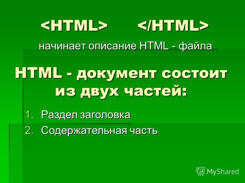 начинает описание HTML - файла HTML - документ состоит из двух частей: 1.Раздел заголовка 2.Содержательная часть