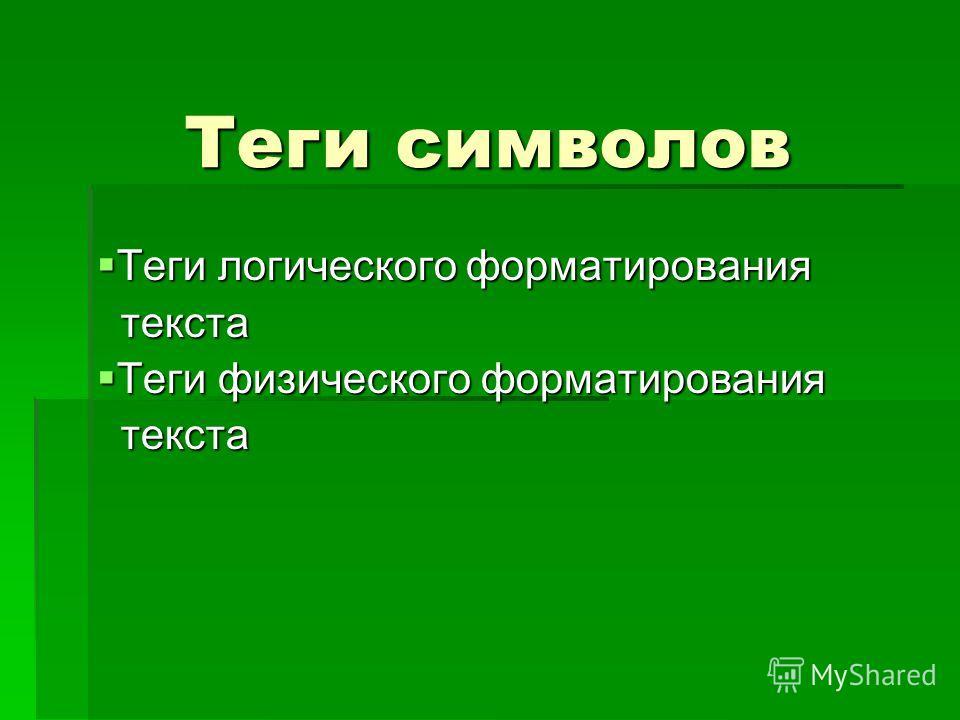 Теги символов Теги логического форматирования Теги логического форматирования текста текста Теги физического форматирования Теги физического форматирования текста текста