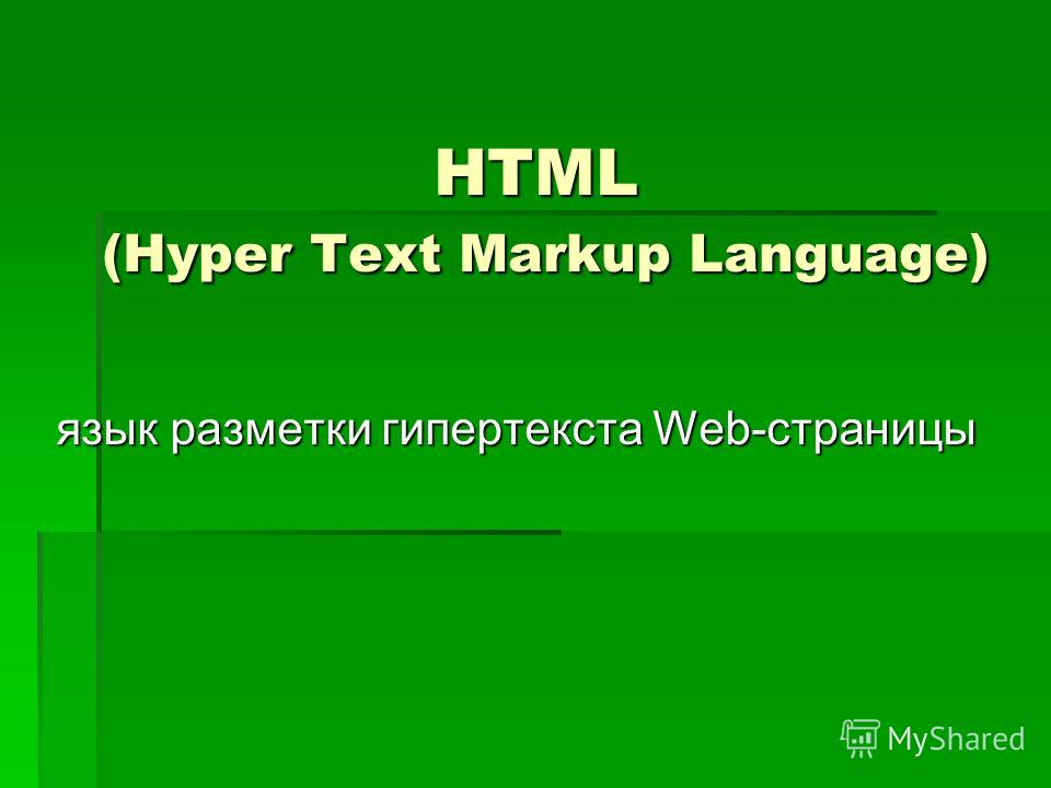 HTML (Hyper Text Markup Language) язык разметки гипертекста Web-страницы