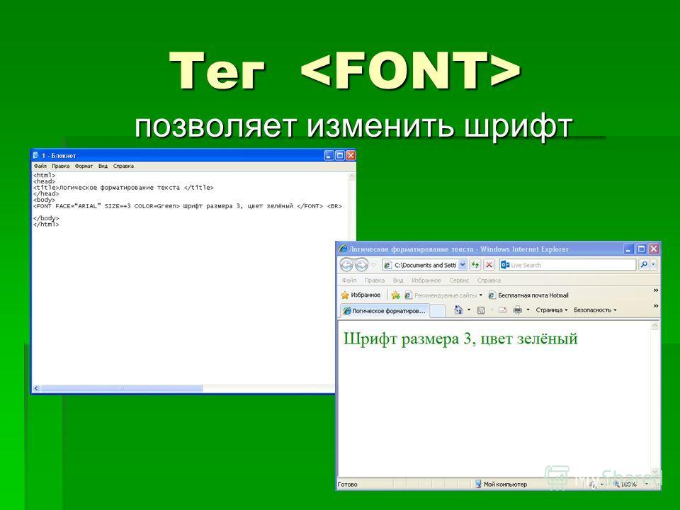 Тег Тег позволяет изменить шрифт