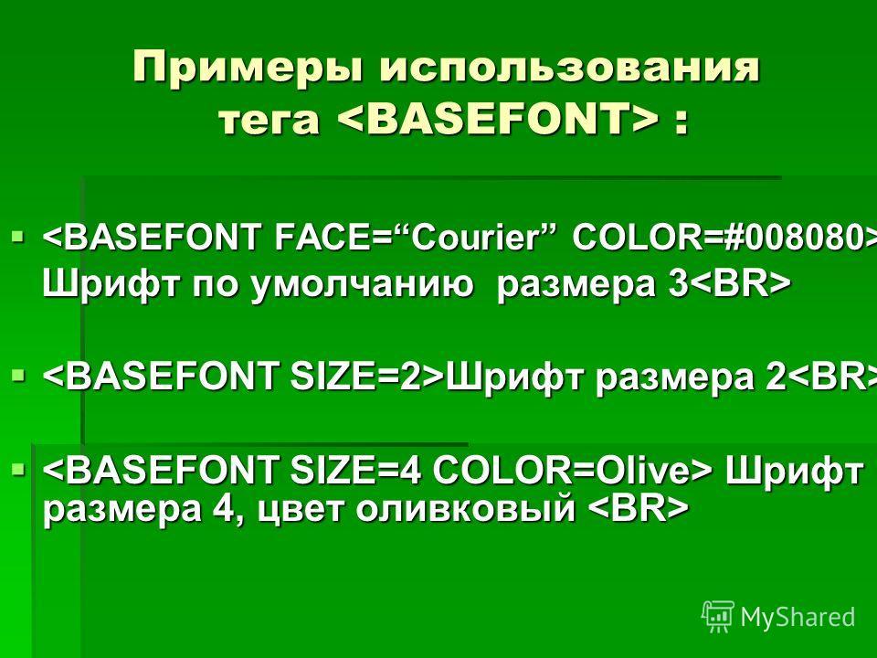 Примеры использования тега : Шрифт по умолчанию размера 3 Шрифт по умолчанию размера 3 Шрифт размера 2 Шрифт размера 2 Шрифт размера 4, цвет оливковый Шрифт размера 4, цвет оливковый