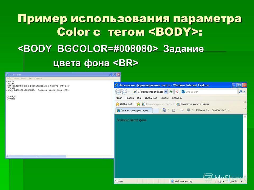 Пример использования параметра Color c тегом : Задание Задание цвета фона цвета фона