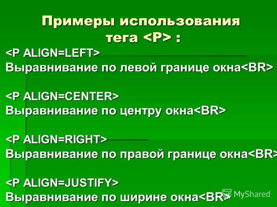 Примеры использования тега : Выравнивание по левой границе окна Выравнивание по левой границе окна Выравнивание по центру окна Выравнивание по центру окна Выравнивание по правой границе окна Выравнивание по правой границе окна Выравнивание по ширине