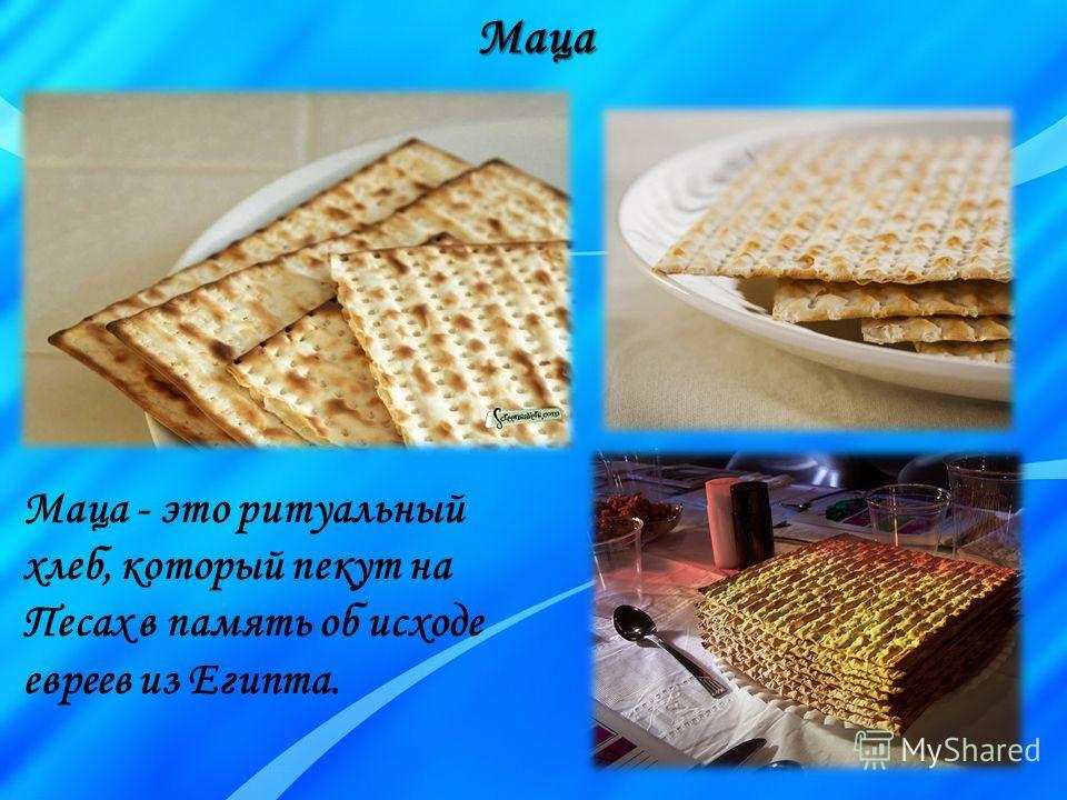Маца Маца - это ритуальный хлеб, который пекут на Песах в память об исходе евреев из Египта.