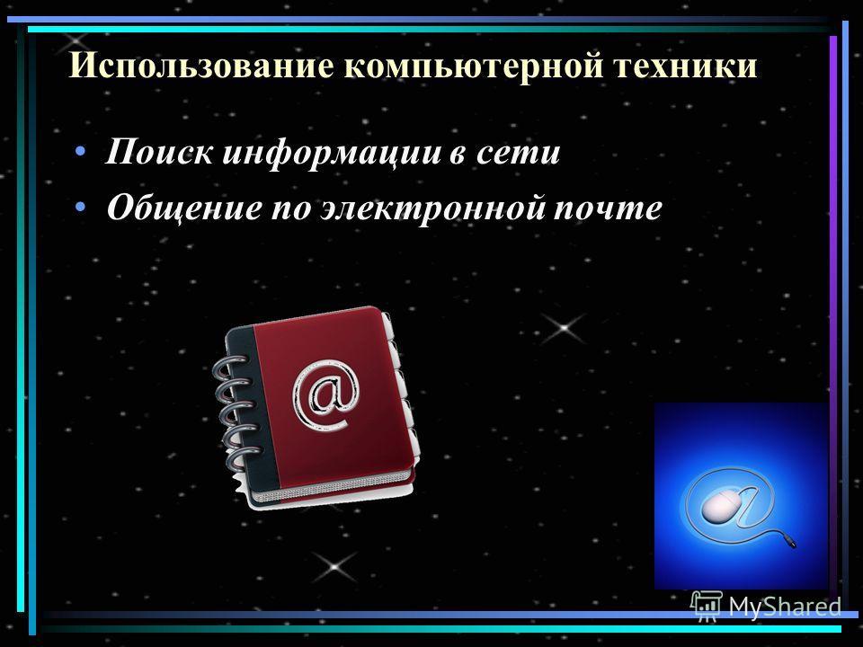 Использование компьютерной техники Поиск информации в сети Общение по электронной почте