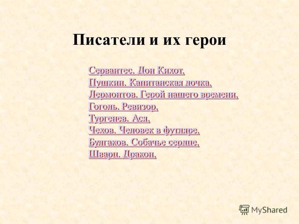 Курс литературы 8 класса ©Павлова Алла Николаевна школа 280, Санкт-Петербург 2007