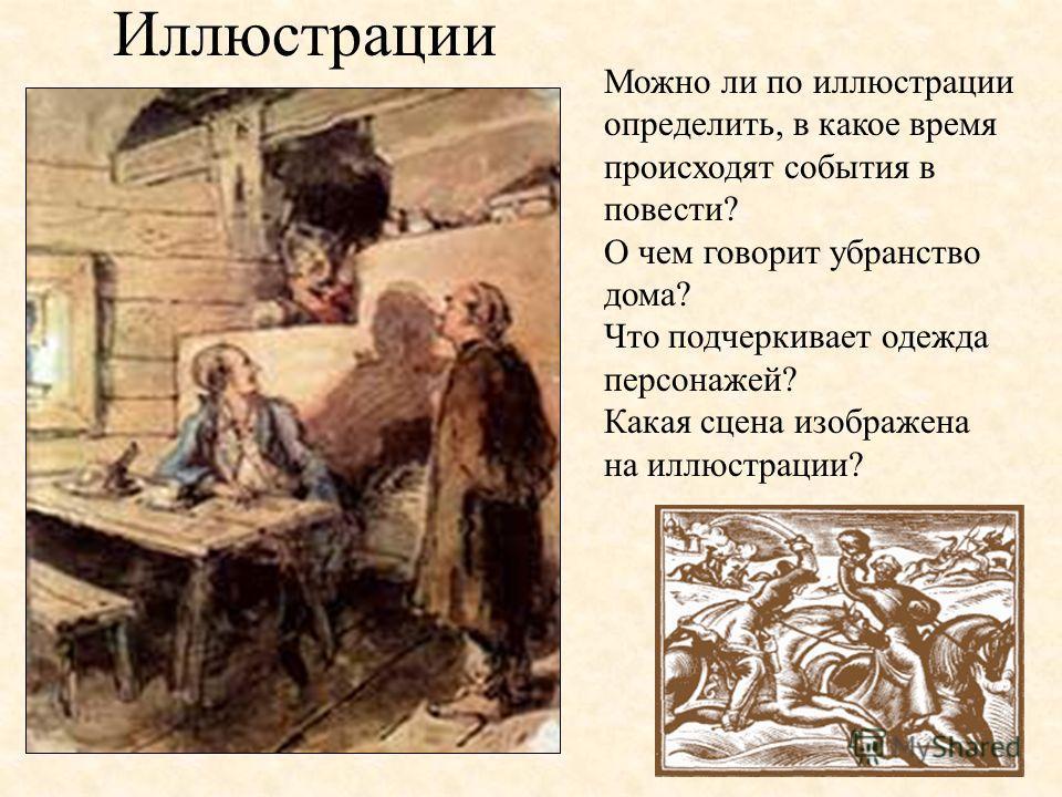 «Капитанская дочка.» О чем, по-вашему, задумался Емельян Пугачев? Кого из героев повести вы узнали? Герои повести