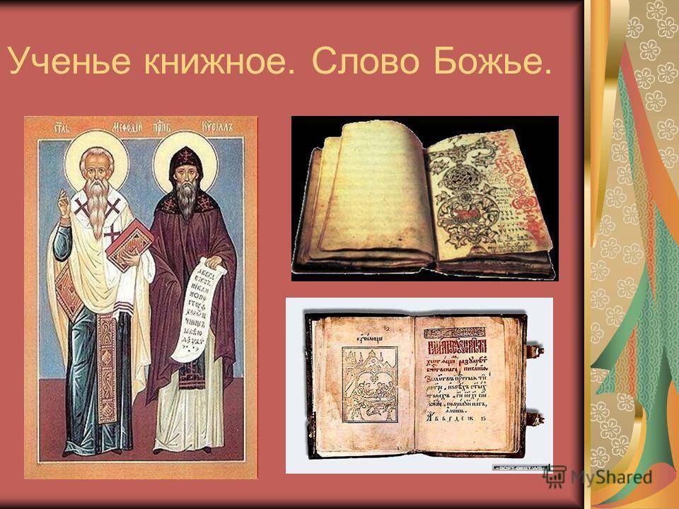 Ученье книжное. Слово Божье.