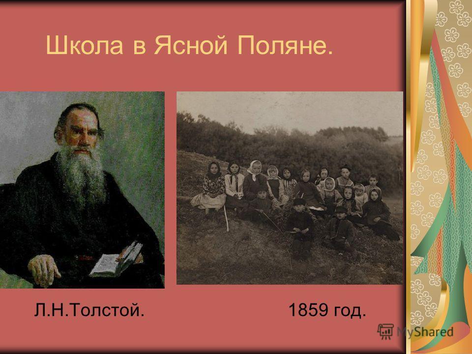 Школа в Ясной Поляне. Л.Н.Толстой. 1859 год.